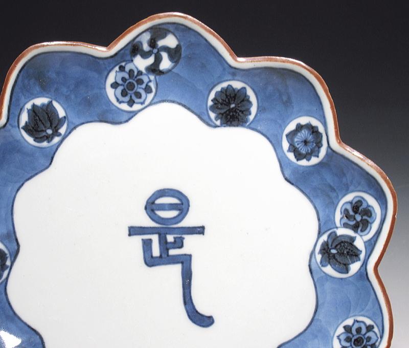 古伊万里 藍九谷 梵字丸文 変形皿【寛文】