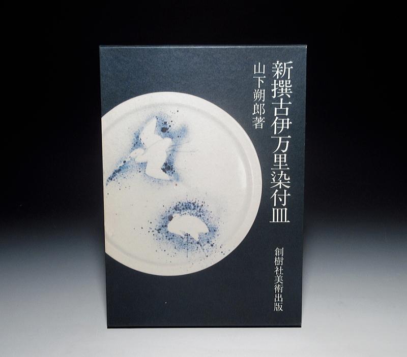 初期伊万里 染付 芦雁文 六寸皿【寛永】