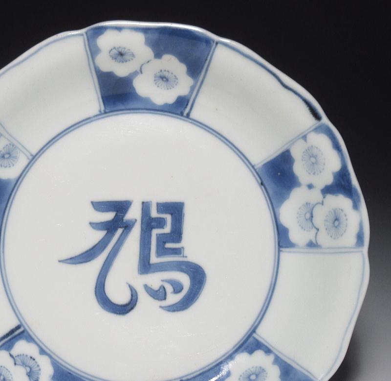 古伊万里 藍九谷 梅花鳩字入 五寸皿【寛文】