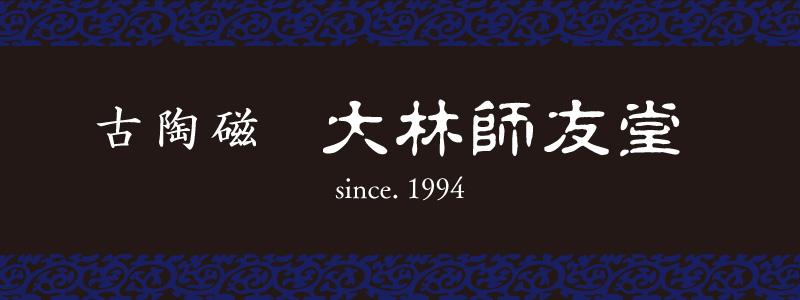 古陶磁 大林師友堂 since.1994